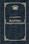 Купить книгу Щуплов, Александр - Жаргон-энциклопедия
