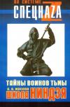 Купить книгу А. А. Маслов - Школа ниндзя. Тайны воинов тьмы