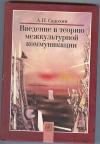 Купить книгу Садохин А. П. - Введение в теорию межкультурной коммуникации.