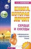 Купить книгу Коновалов - Книга, которая лечит. Сердце и сосуды. Информационно-энергетическое учение