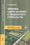 Купить книгу Джиковчи, Ю.В. - Экономика садово-паркового и ландшафтного строительства