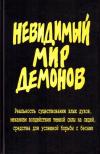 Купить книгу А. В. Фомин - Невидимый мир демонов