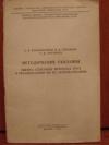 Купить книгу Пономаренко, С.И. - Оценка способов прогноза гроз и рекомендации по их использованию. Методические указания