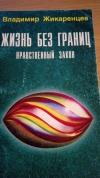 Купить книгу Владимир Жикаренцев - Жизнь без границ. Нравственный закон.
