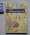 Купить книгу сост. Демкова - Повесть о боярыне Морозовой