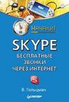 Купить книгу Гольцман, В. - Skype: бесплатные звонки через Интернет. Начали!