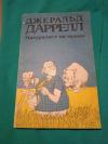 Купить книгу Даррелл Джеральд - Натуралист на мушке