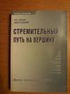 Купить книгу Тейлор Р., Хамфри Д. - Стремительный путь на вершину