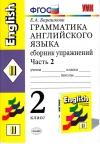Купить книгу Барашкова Е. А. - Грамматика английского языка. Сборник упражнений. Часть 2.
