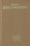 Купить книгу Пассос, Джон Дос - 42 параллель, 1919