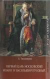 Е. Тихомиров. - Первый царь московский Иоанн IVасильевич Грозный.