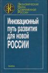 Купить книгу Горегляд, В.П. - Инновационный путь развития для новой России