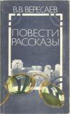 купить книгу Вересаев В. В. - Повести. Рассказы