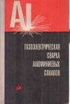Купить книгу Киселёв С. П. - Газоэлектрическая сварка алюминиевых сплавов