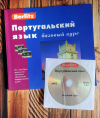 Купить книгу Юрий Агеев - Португальский язык. Базовый курс Berlitz