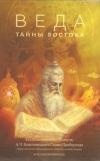 Купить книгу  - Веда. Тайны Востока
