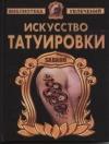 Купить книгу Барановский, В. - Искусство татуировки
