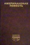 Купить книгу Торо, Г.; Уортон, Э.; Мелвилл, Г. и др. - Американская повесть в 2 томах