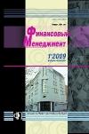 - Финансовый Менеджмент
