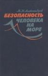 Купить книгу Александров, М.Н. - Безопасность человека на море