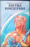 Купить книгу Гамильтон Эдмонд - Битва империи