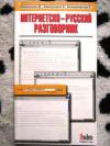 Купить книгу Завалишин, Д. - Интернетско-русский разговорник