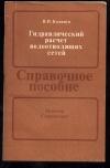 Купить книгу Калицун В. И. - Гидравлический расчет водоотводящих сетей. Справочное пособие