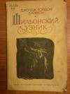 Купить книгу Байрон Д. Г. - Шильонский узник