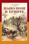 Иванов Андрей Юрьевич - Наполеон в Египте.