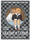 Купить книгу Р. А. Кудашева - Сказки и стихи по изданиям Кнебеля