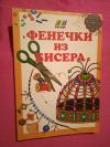 Купить книгу Петрунькина А. - Фенечки из бисера