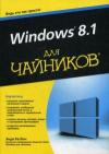 Купить книгу Ратбон, Энди - Windows 8.1 для чайников