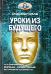 купить книгу А. В. Клюев - Уроки из Будущего