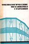 Купить книгу Д. Ф. Чеботарев, В. В. Фролькис - Физиологические механизмы старения