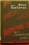 купить книгу Юрий Бондарев - Горячий снег