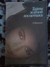 Купить книгу Щербакова Л. С. - Тайны зелёной косметики