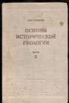 Страхов Н. М. - Основы исторической геологии. Часть II.