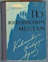 Купить книгу Никитин В. - По живописным местам: Кавминводы. Теберда. Архыз