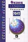 купить книгу Рымкевич, А. П. - Физика. Задачник. 10–11 классы