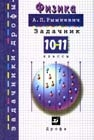 Рымкевич, А. П. - Физика. Задачник. 10–11 классы