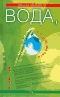 Купить книгу Ахманов, Михаил - Вода, которую мы пьем. Качество питьевой воды и ее очистка с помощью бытовых фильтров