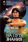 Купить книгу Ден Мин Дао - Воин на Пути Знания