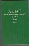 - Атлас гидрометеорологических данных. Азия том 2. Гидрометеорологический очерк. Справочные таблицы..