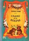 Купить книгу Серая Сова - Саджо и ее бобры