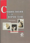 Купить книгу Бельский, В.Ю. - Социология для юристов