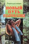 Купить книгу М. Д. Пионтек - Новый путь оздоровления