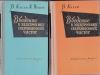 купить книгу Клеен В. - Введение в электронику сверхвысоких частот. В двух томах.