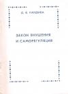 Купить книгу Д. В. Кандыба - Закон внушения и саморегуляция