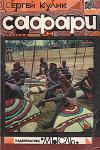 Купить книгу Сергей Кулик - Сафари. Путешествия по Восточной, Центральной и Южной Африке