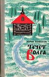 Купить книгу Помозов Ю. Ф. - Течет Волга...